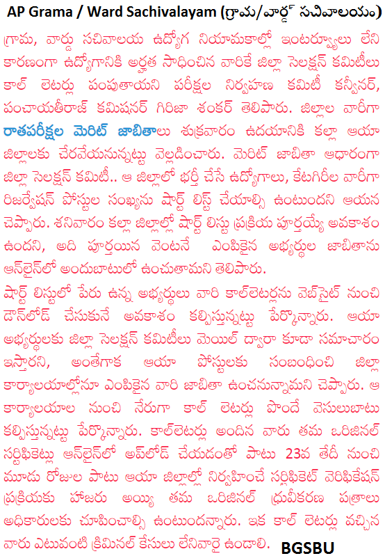 District Wise Call Letter AP Grama Sachivalayam Document Upload