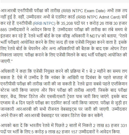 RRB NTPC Stage 1st Admit Card & Exam Date