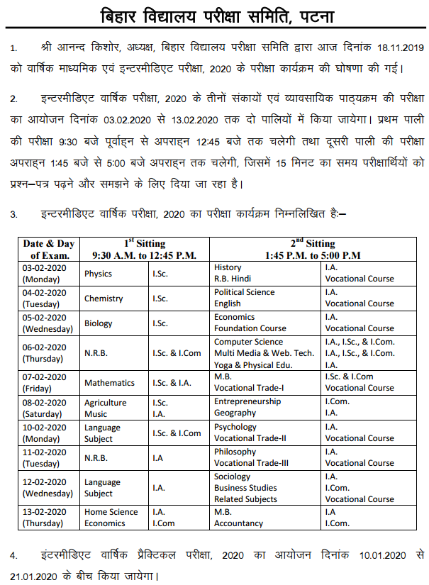 Bihar Board 12th Routine 2020 Download