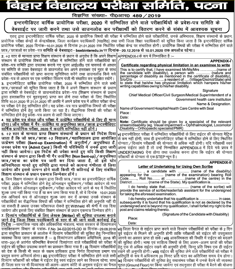 BSEB 12 Practical Admit Card 2020