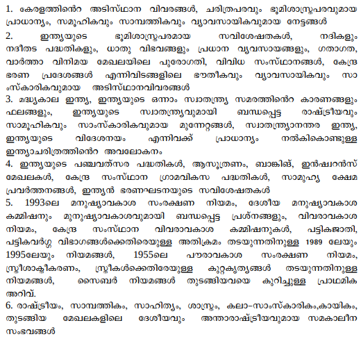 General Knowledge and Current Affairs Kerala PSC LDC Syllabus