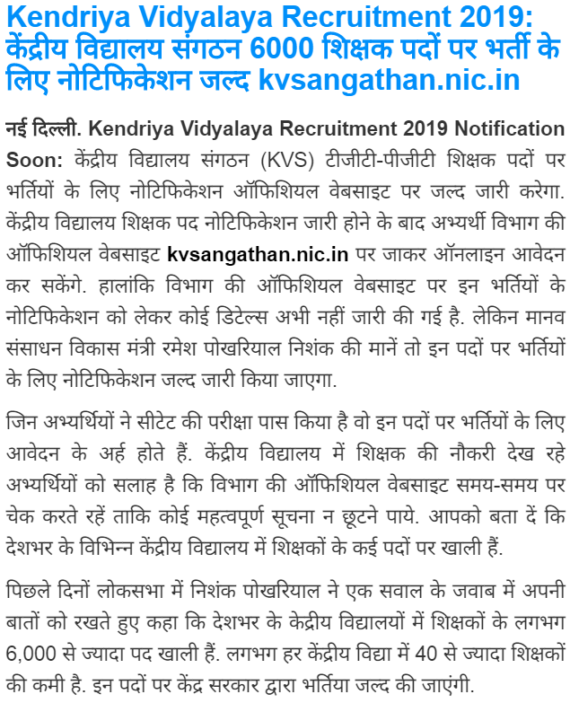 KVS Recruitment 2020 Apply Online
