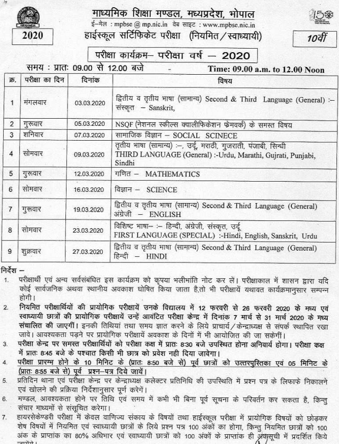 MP Board 10th Class Time Table 2020 Download