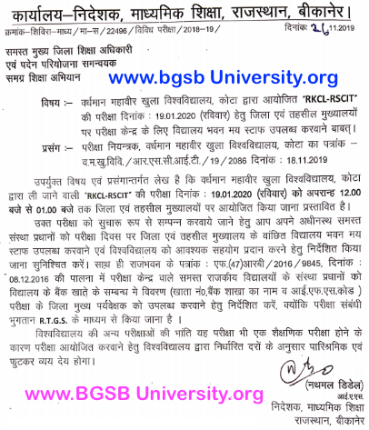 RSCIT Admit Card 19 January 2020