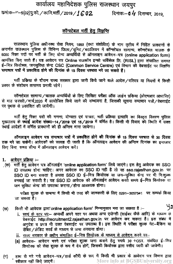 Rajasthan Police Constable Form 2019 Apply Online