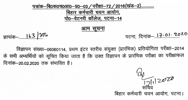bssc-inter-result-notice-2020