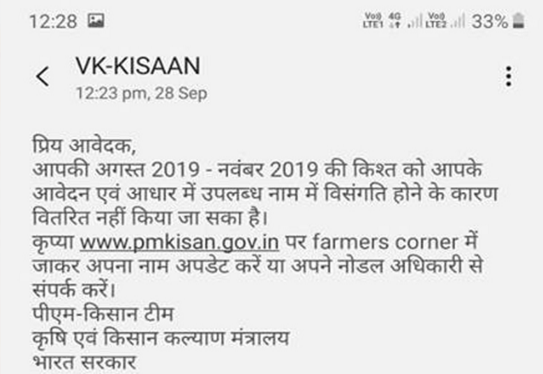 pm kisan Yojna Aadhar Message