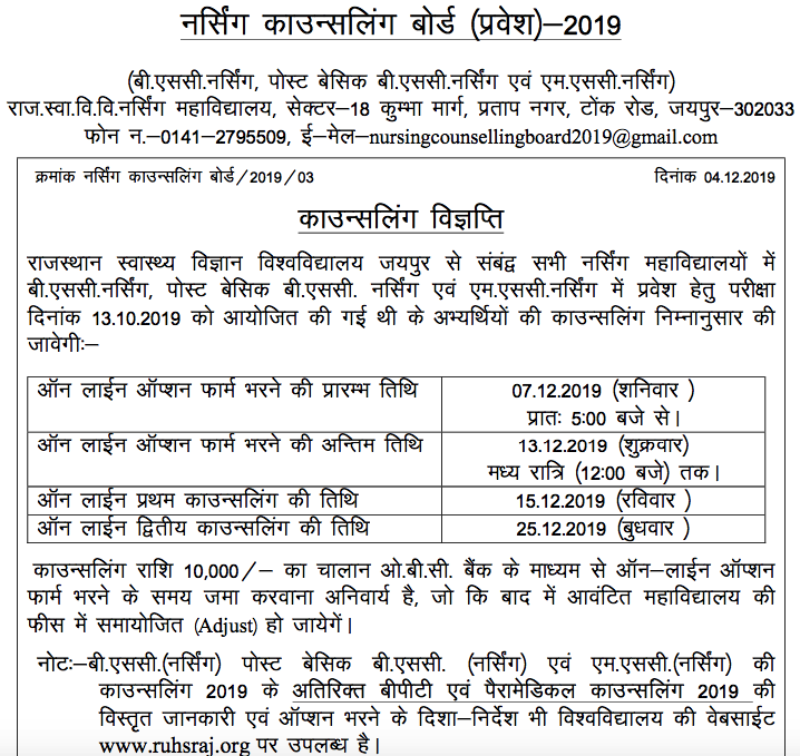 ruhs bsc nursing counselling form 2019