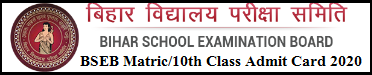 BSEB 10th Practical Exam 2020