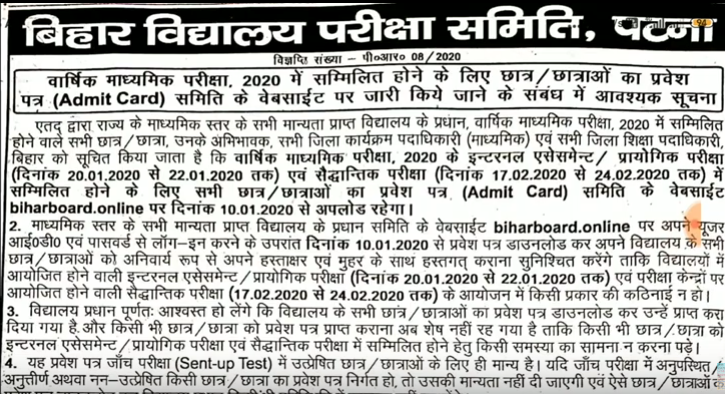 BSEB 10th Practical Exam Admit Card 2020 Notice