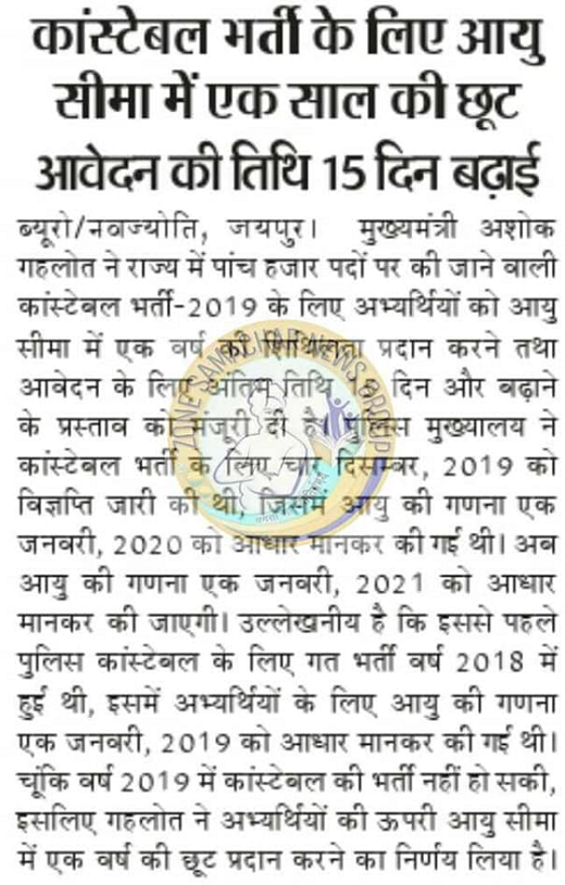 Last Date & Age for Rajasthan Police Online Form