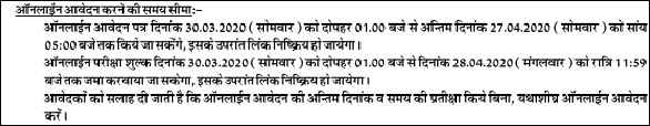 Important Dates High Court Clerk Bharti