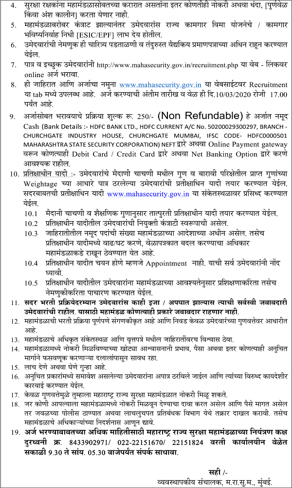 Maharashtra Security Force Apply Online