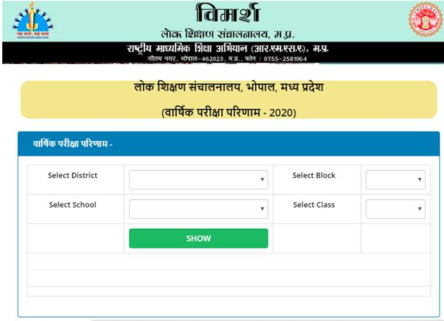11th Class Result 2020 MP Online