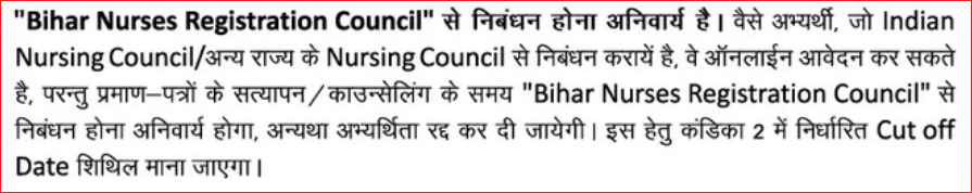 Bihar ANM Recruitment Notice