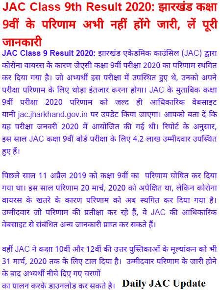 JAC Results 2020 9th Class Date and Time