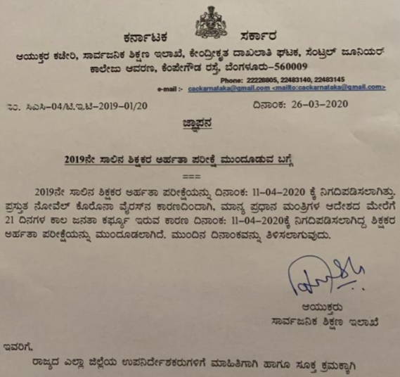 Karnataka TET New Exam Date 2020 Admit Card