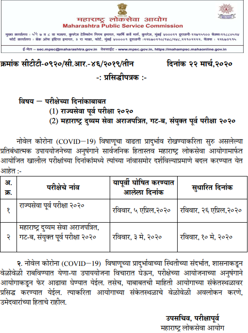 MPSC State Service Exam Admit Card 2020