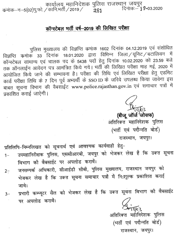 Rajasthan Police Constable Exam Date 2020 Notice