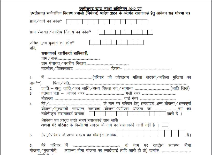 cg new ration card form pdf