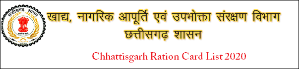 CG New Ration Card List 2020