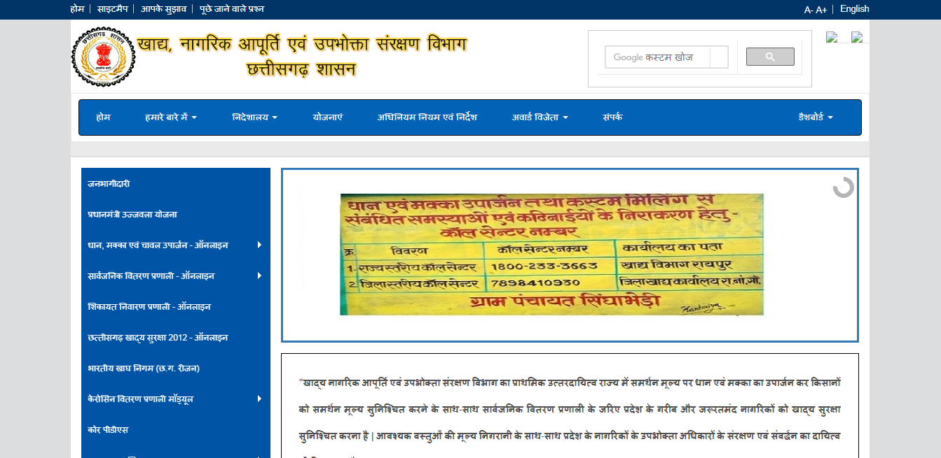 CG Ration Card Online Apply 2020
