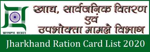 Jharkhand Ration Card List 2020