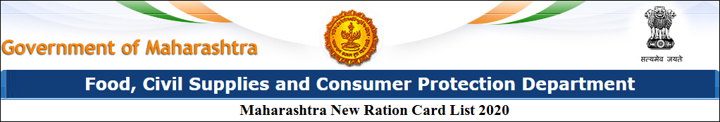 Maharashtra Ration Card List