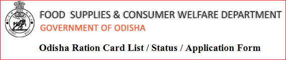 Odisha Ration Card List 2020