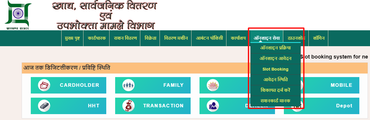 Online Apply at Aahar Jharkhand Website
