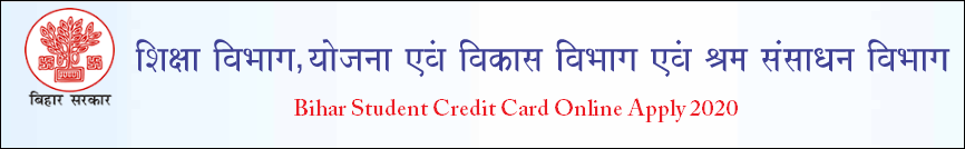 bihar student credit card yojna online apply