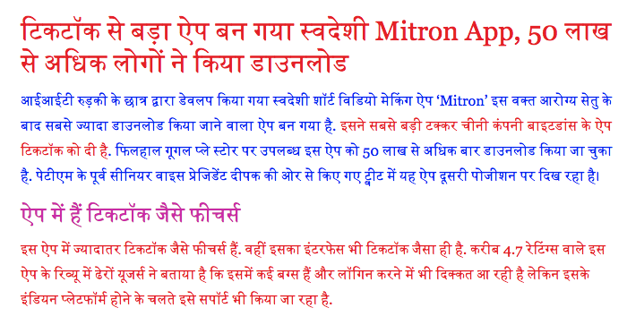 Mitron App Download For Android