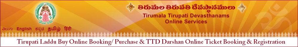 Tirupati Laddu Online Booking