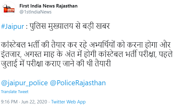 Rajasthan Police Exam Date 2020 August