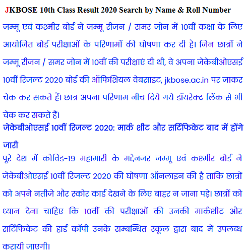 jkbose 10th class result 2020 search by name