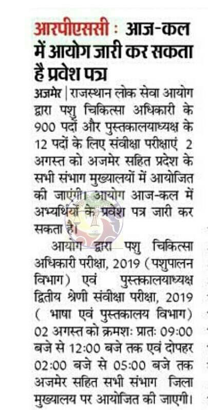 Veterinary Officer Admit Card 2020 RPSC