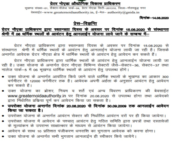 Greater Noida Authority Housing Scheme Notice