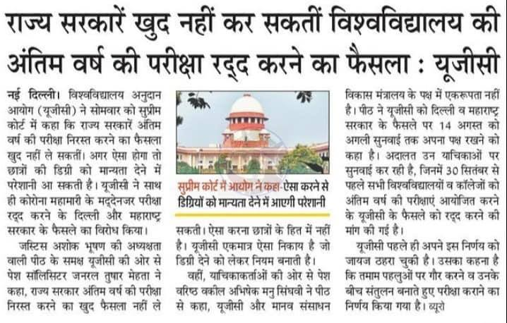 Supreme Court Decision on Final Year Exams 2020