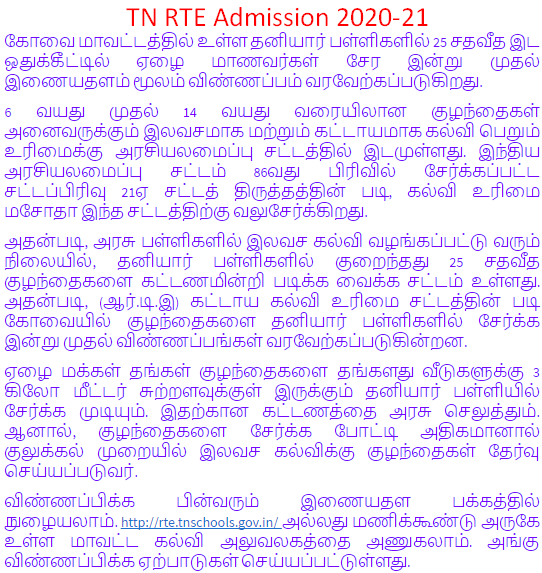TN RTE Admissions 2020-2021 Apply Online Form
