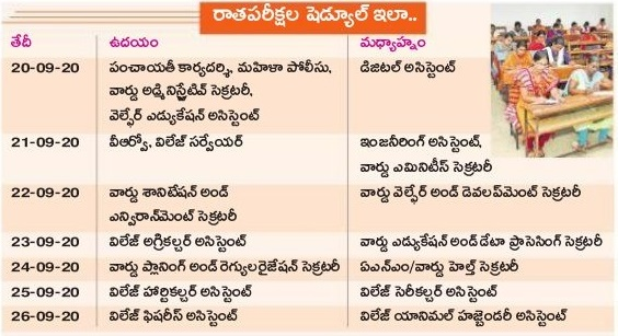 ap-grama sachivalayam exam dates 2020 new