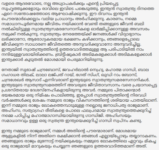 independence day speech in malayalam 2020