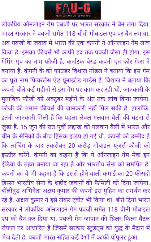 Fau-G or Fauji game in Hindi Download Kar do