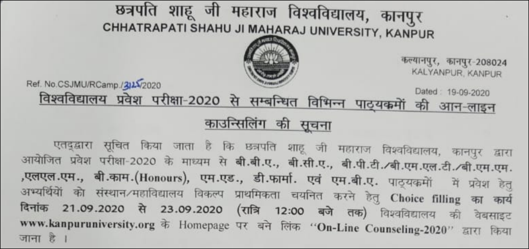 Kanpur University Online Counselling 2020