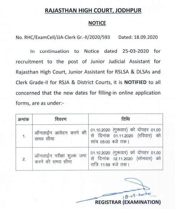 rajasthan high court ldc online form 2020