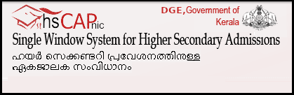 www.hscap.kerala.gov.in 2020 Allotment
