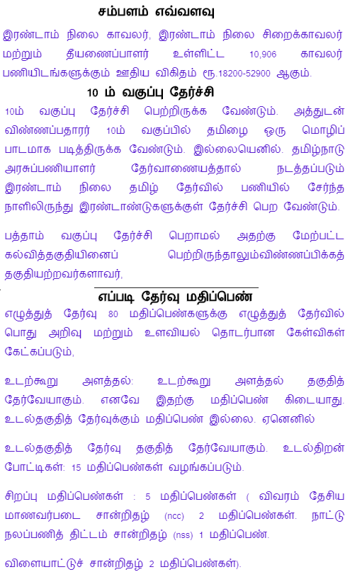 www.tnusrb.tn.gov.in 2020 Police Notification