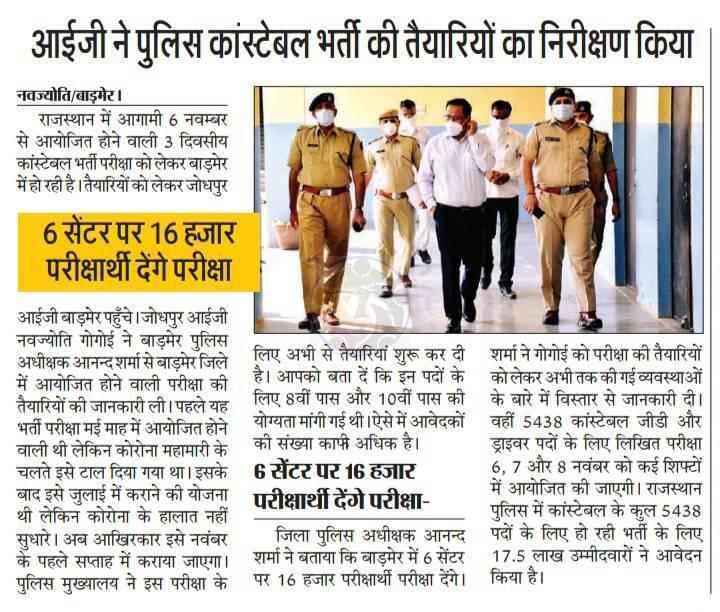 Rajathan Police Constable Bharti Inspection