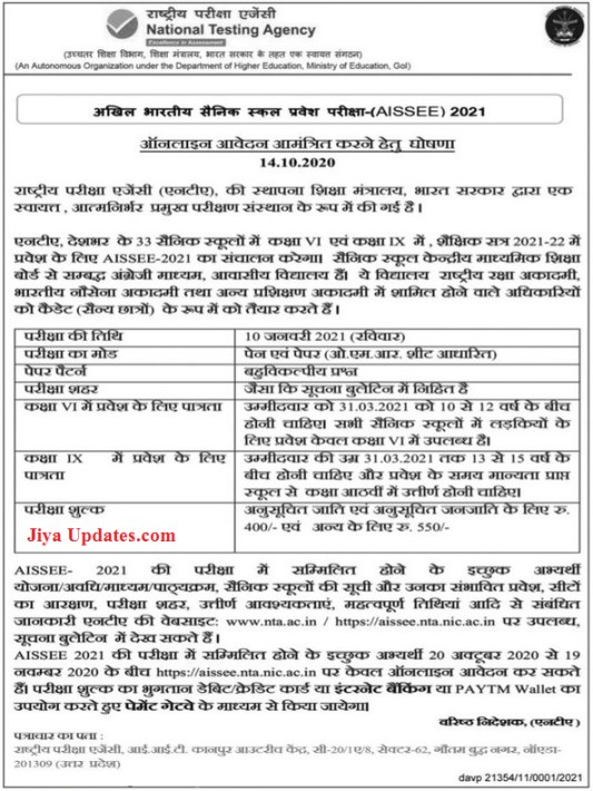 AISSEE 2020-2021 Notification
