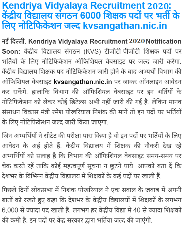 KVS-Recruitment-2020-21-Apply-Online