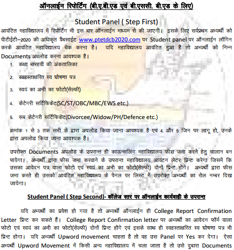 PTET Counselling Result 2020 date